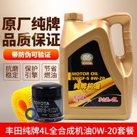 Toyota в оригинальной упаковке Чистый бренд 0W20 / 0W-20 машинного масла машинного фильтра полностью Синтетическая венчик Корона Vios