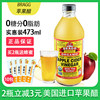Stock China United States imported Bragg apple cider vinegar Apple vinegar 473ml or more If ordering is no shipping