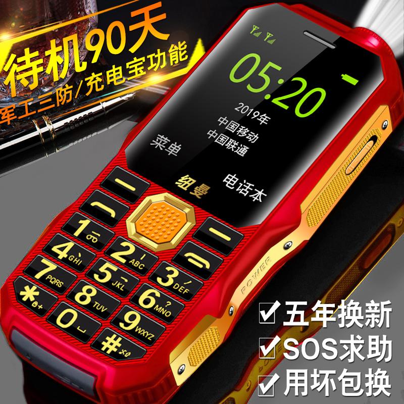 纽曼N99三防手机直板老年大字按键机超长备用大屏手机老人待机学生功能老人正品女款电信手机军工移动小大声
