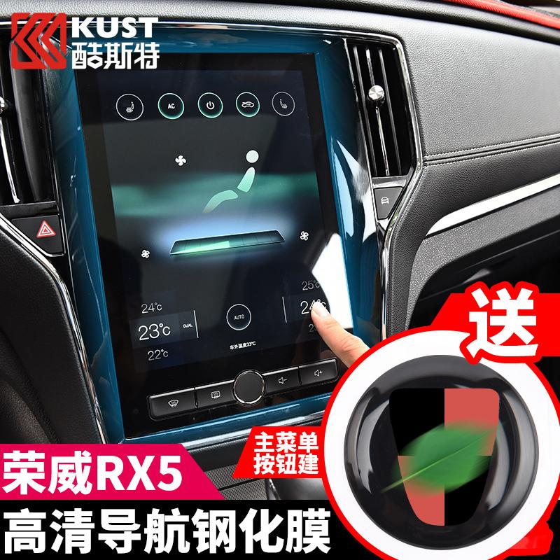 Roewe rx5i6 обновленная для Экран с закаленной пленкой 10,4-дюймовый дисплей на большой экранной панели