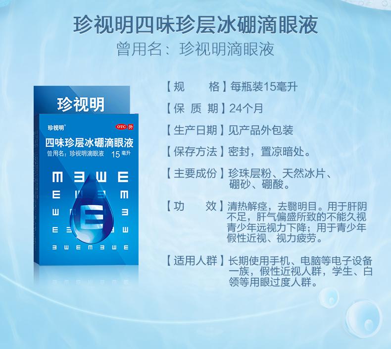 珍视明 眼药水 15ml*2盒  缓解疲劳干涩 防视力下降 图2