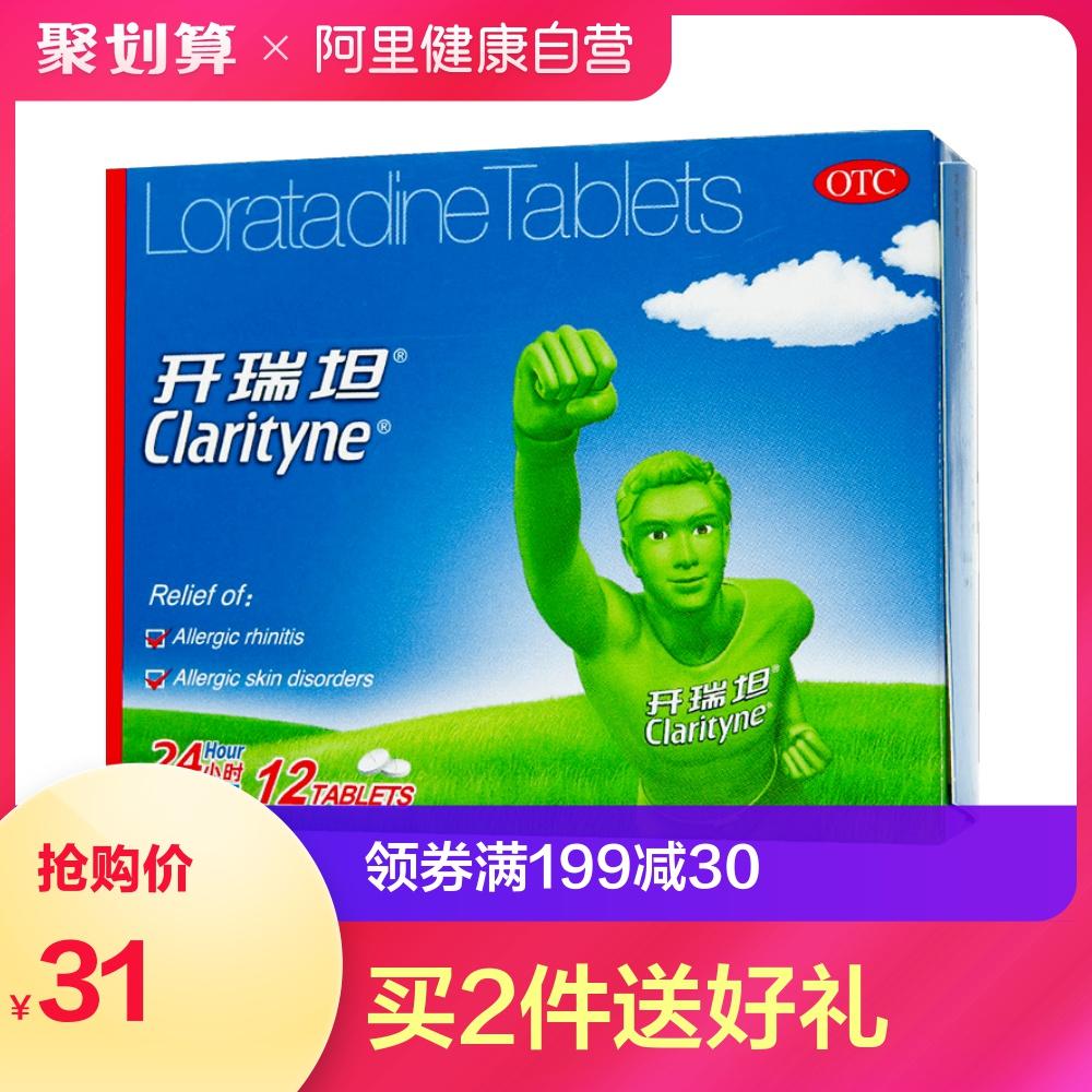 Каирутинские лоратадин таблетки 12 таблеток аллергический ринит заложенность носа крапивница аллергии на кожу