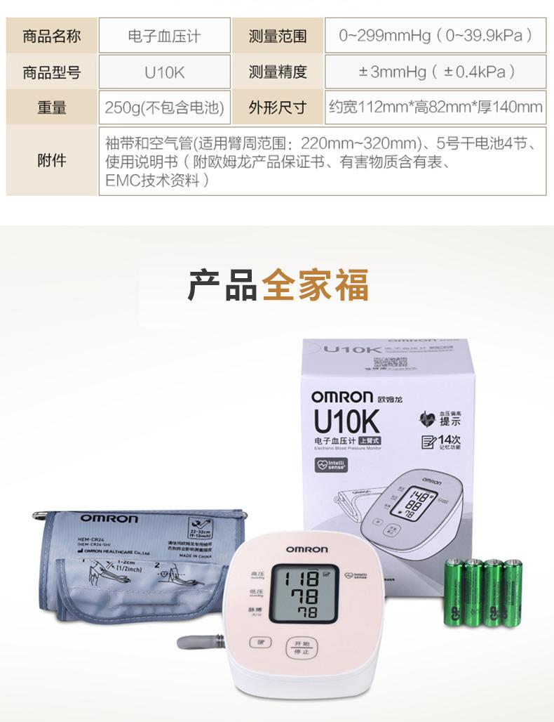 阿里健康大药房 市场占有率第一 日本 欧姆龙 新品U10K 上臂式电子血压计 图18