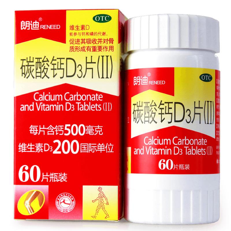 【朗迪】碳酸钙D3片60片-国人补钙优选