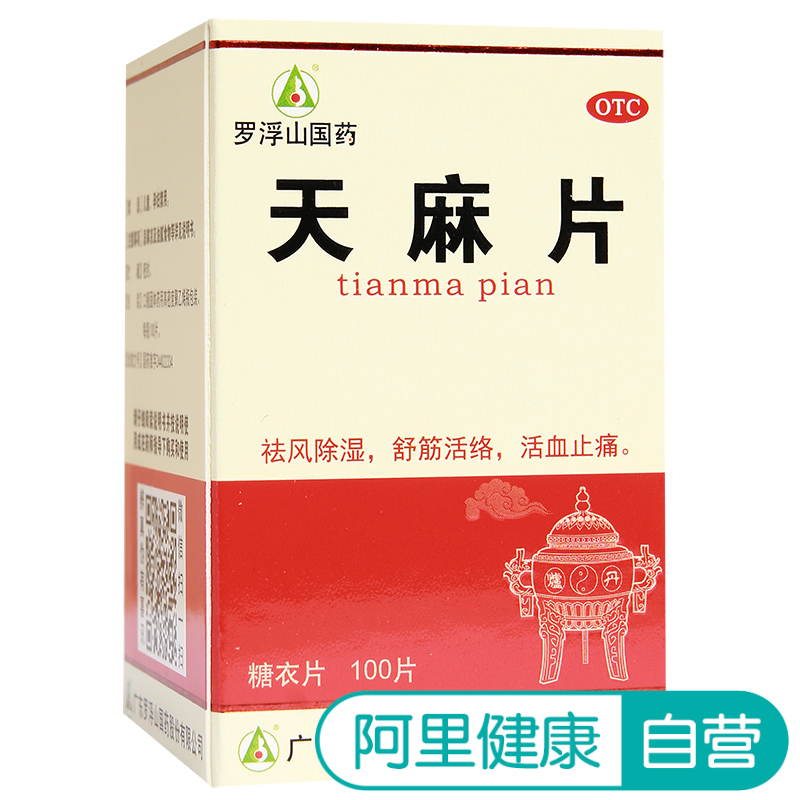 6 boxes of Luofu Mountain Tianma tablets to rheumatism pain hand and foot numbness chills pain low back pain pills genuine non-capsule