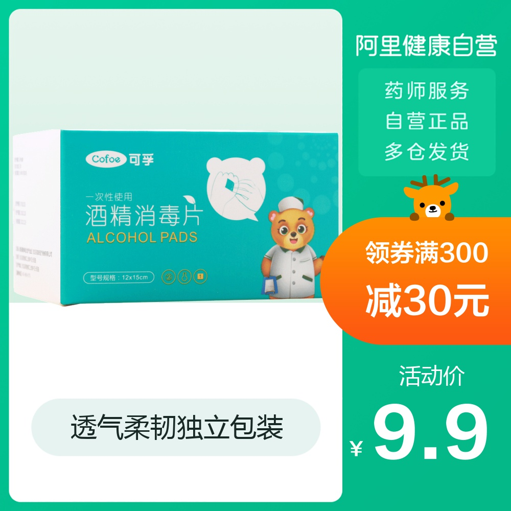 Can Fu alcohol cotton tablets mobile tableware disposable alcohol disinfection tablets large wound cleaning disinfection medical