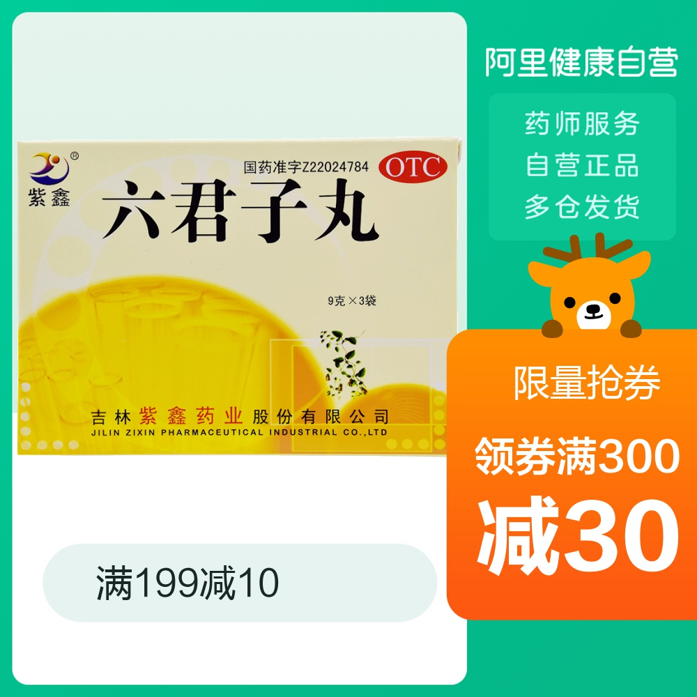 5 boxed)Zixin six Junzi pills 9g*3 bag box for spleen and stomach qi deficiency phlegm spleen qi