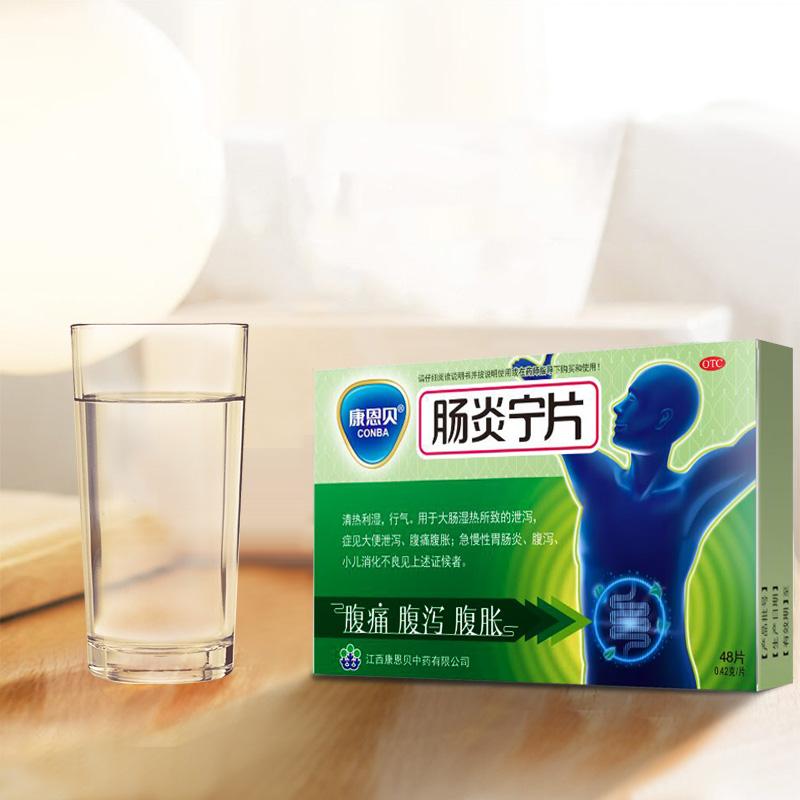【康恩贝】急慢性胃肠炎肠炎宁片48片