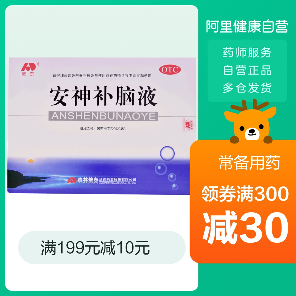 4 boxes of 40) aodong Anshen brain liquid oral liquid to help sleep cure insomnia neurasthenia improve sleep