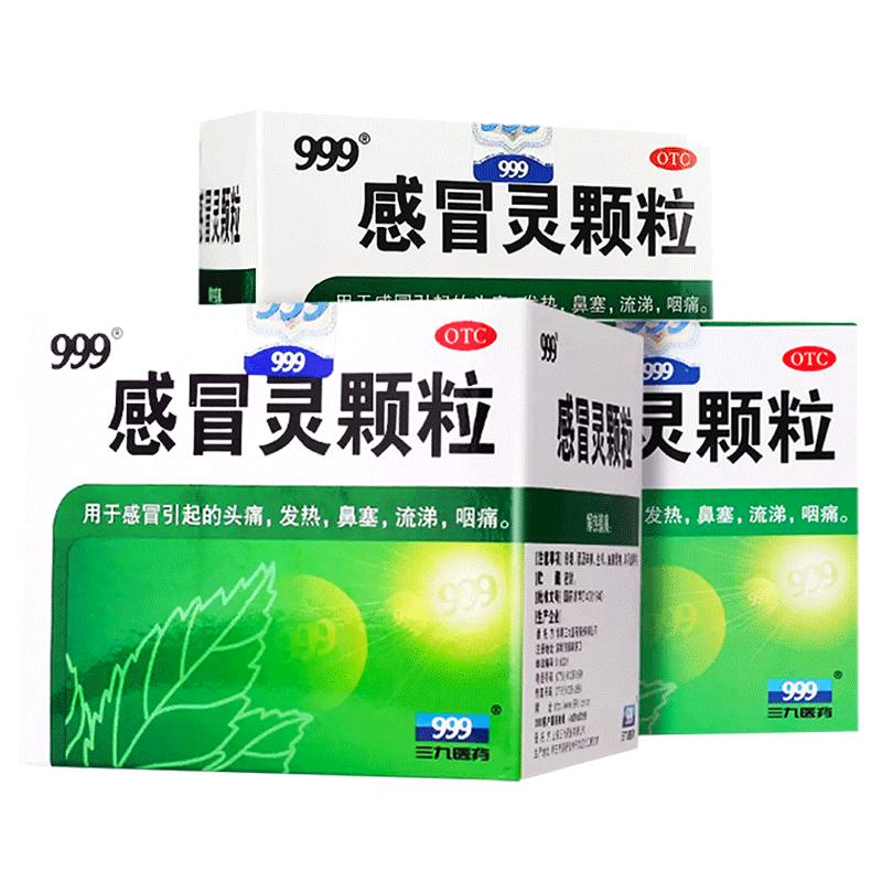 【999】感冒灵颗粒冲剂9袋*3盒