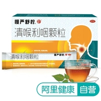 Медленно Ян Шу Нин Циньян Лиян Гранулы 45 мешков острого и хронического фарингита, сухость в горле, боль в горле, зуд миндалин