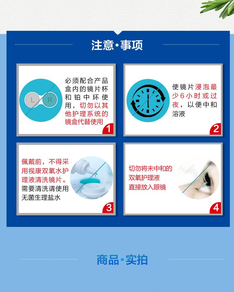 附双氧杯]Alcon爱尔康视康双氧水RGP隐形眼镜护理液360ml官网正品商品详情图