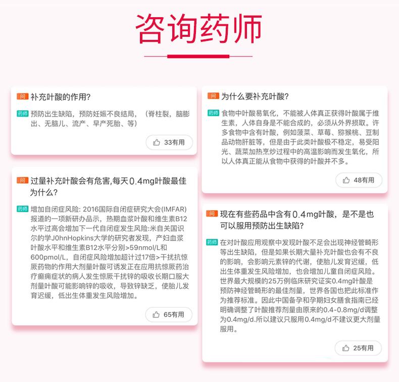 【斯利安】备孕孕早期防护叶酸片93片7