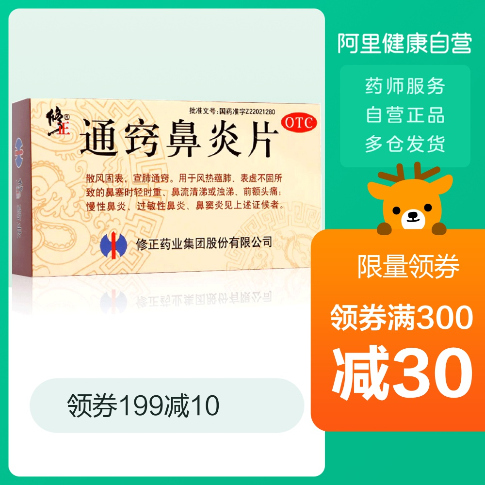 3 boxes of Correction tongqiao rhinitis tablets allergic rhinitis sinusitis nasal congestion chronic rhinitis nasal clear runny nose turbid tears