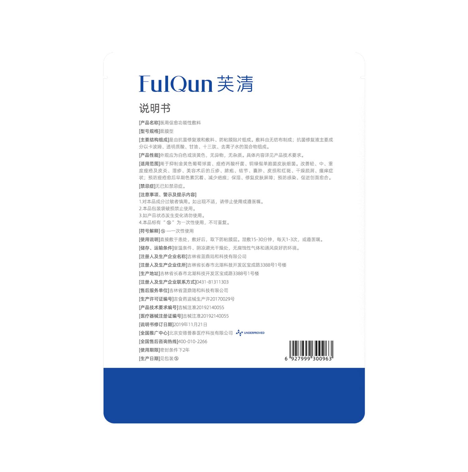 FQ芙清阿里健康联名款医用敷料5片痤疮皮炎湿疹锁水保湿敏感修复