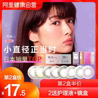 Japan BeeheartB beauty 月 2 sheet contact lens size diameter natural mixed blood network red Pienage