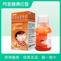 Мерлин Ибупрофен Суспензия 100мл детские Лекарства от простуды, педиатрическая простуда, лихорадка, облегчить боль