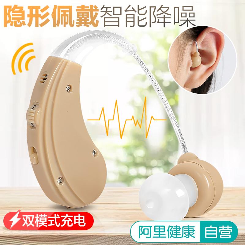 可孚无线隐形助听器老人专用耳机听力下降可充电式老年人耳聋耳背