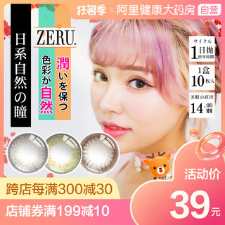 Japan ZERU contact lenses daily throw 10 pieces of female small diameter color myopia glasses mixed-breed contact lenses