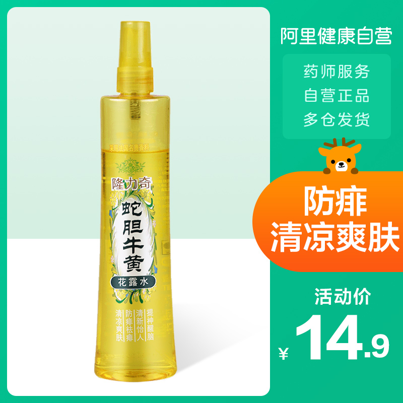 Long Li Qi toilet spray insect repellent perfume 195ml itching refreshing anti-mosquito summer bottle
