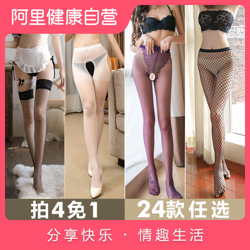 Fei MU sexy open crotch stockings sexy stockings transparent underwear passion show Temptation set super show tease clothes