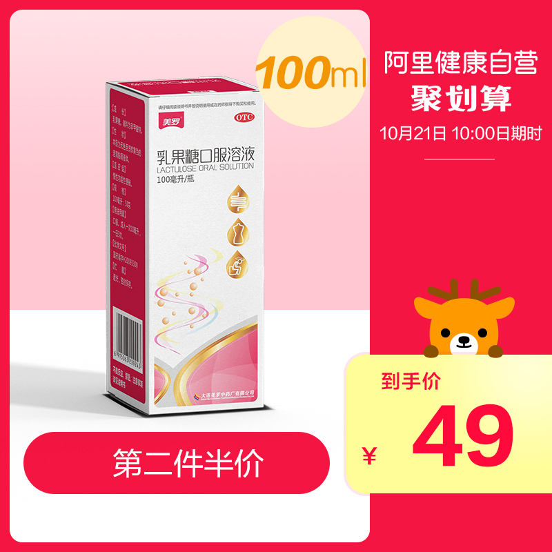 Meiluo Lactobacillus oral solution 100ml pregnant women constipation children laxative laxative import raw materials