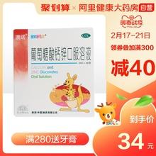 澳诺锌钙特葡萄糖酸钙锌口服液5ml36支