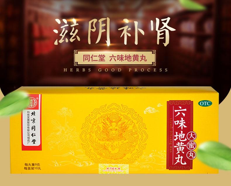 【3盒】同仁堂六味地黄丸大蜜丸6