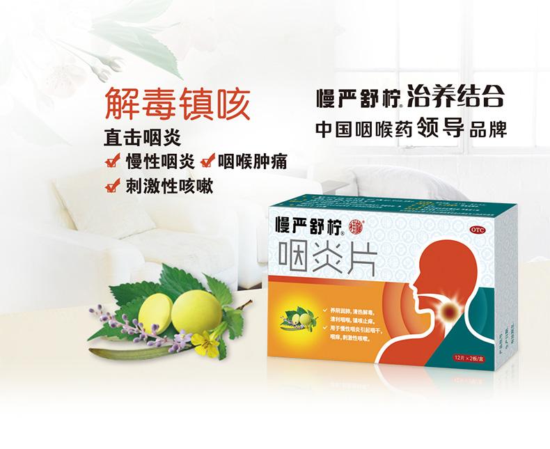 慢严舒柠 咽炎片 30片 咽炎/咽喉痛/咽喉干痒 图1