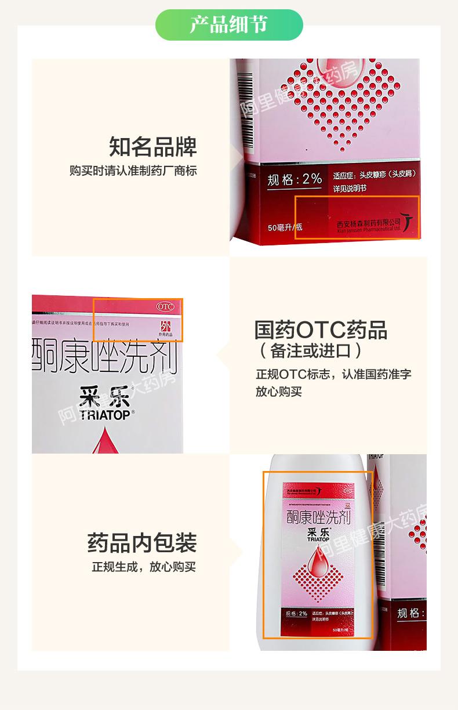 【采乐】酮康唑洗剂洗发水50ml6