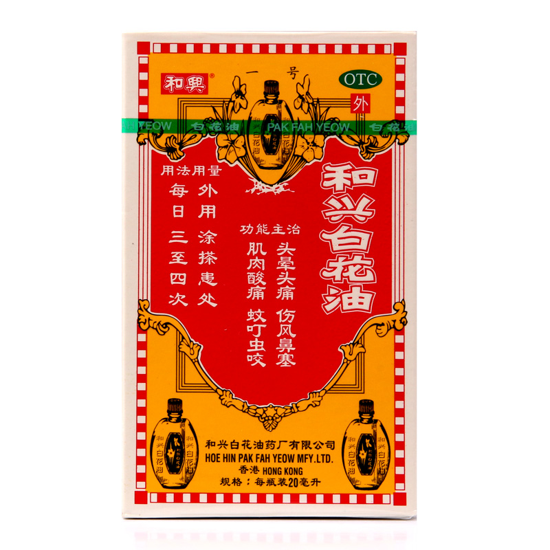 He xing white flower oil 20ml imported hong kong cold medicine validity period 36 months mightylinksfo