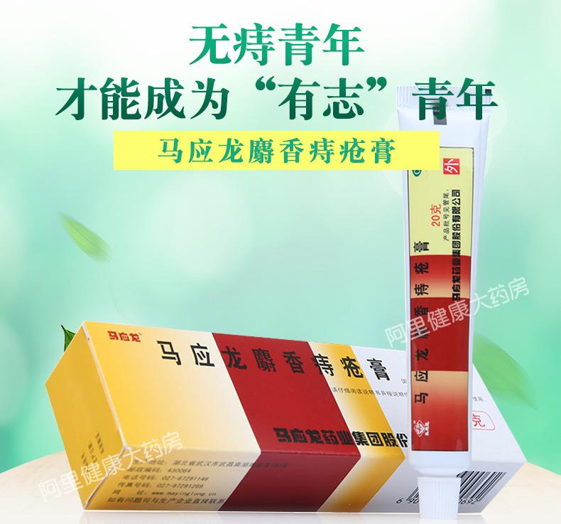 Картинки по запросу Mayinglong Shexiang Zhichuang Gao