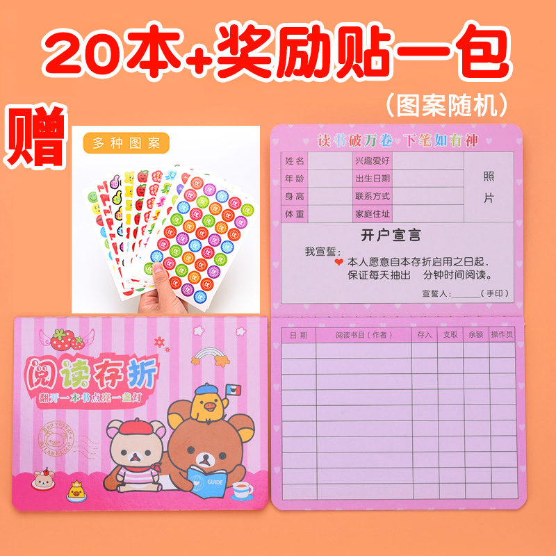 (POWDER) READ PASSBOOK 20 PACK + SEND AWARD STICKER 10 SHEETS