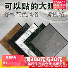 5 square self-adhesive flooring pasted with INS net red floor leather household PVC cement floor sticker thickened, wear-resistant and waterproof