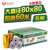 Cash register paper 80x80 thermal printing paper 80mm kitchen a la carte treasure queue paper printing paper supermarket ticket paper