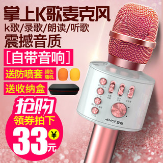 Amoi Amoi K5 National Singing Artifact K song Mobile Microphone Universal Wireless Bluetooth Microphone Home Audio One Child Karaoke Condenser Microphone Android Apple Universal