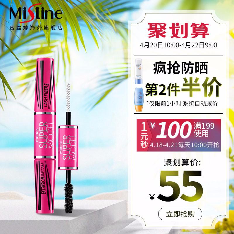 Mistine泰国4D睫毛膏双头防水自然不晕染 卷翘浓密纤长进口正品