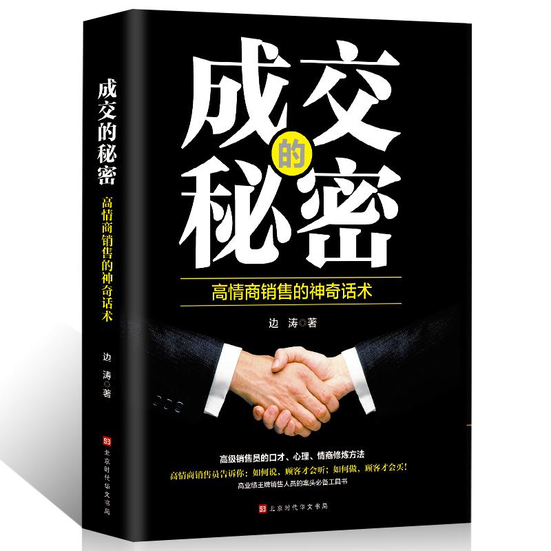 书籍销售心理学:成交的技巧创业书籍生意经书籍正版营销学营销心理学秘密销售销售市场类圣经畅销书排行榜经商书销售生意