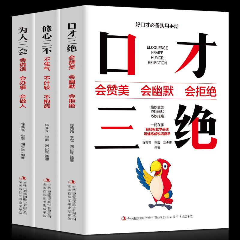 【抖音同款】口才三绝人际沟通说话书全三册