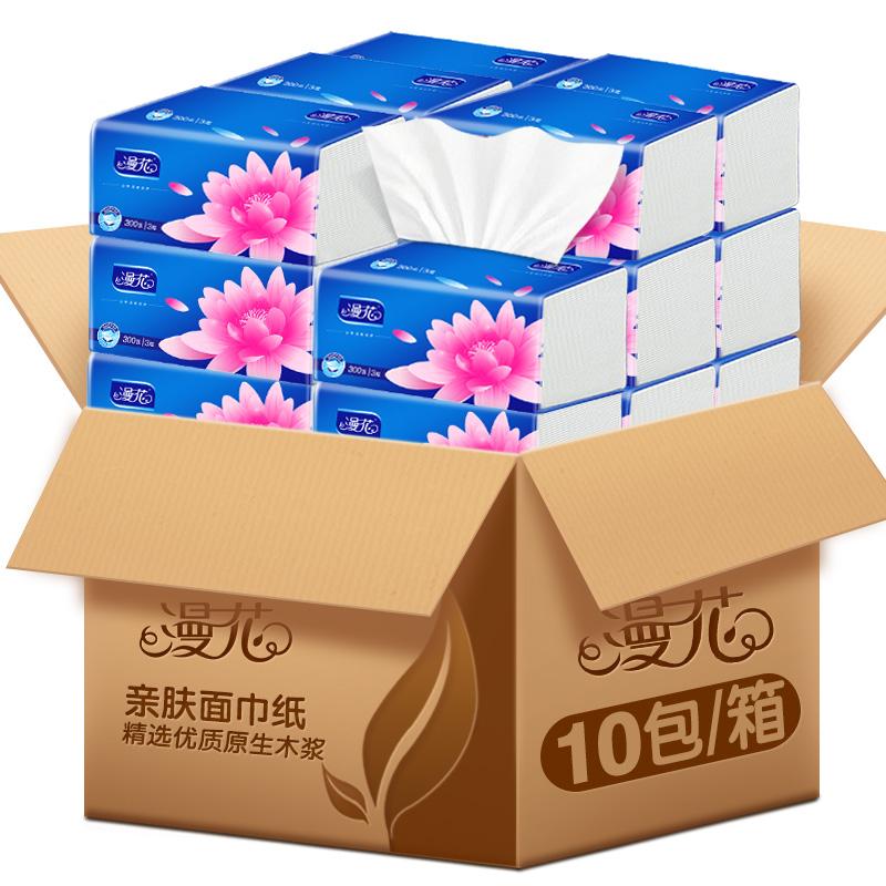 漫花10包纸巾抽纸整箱