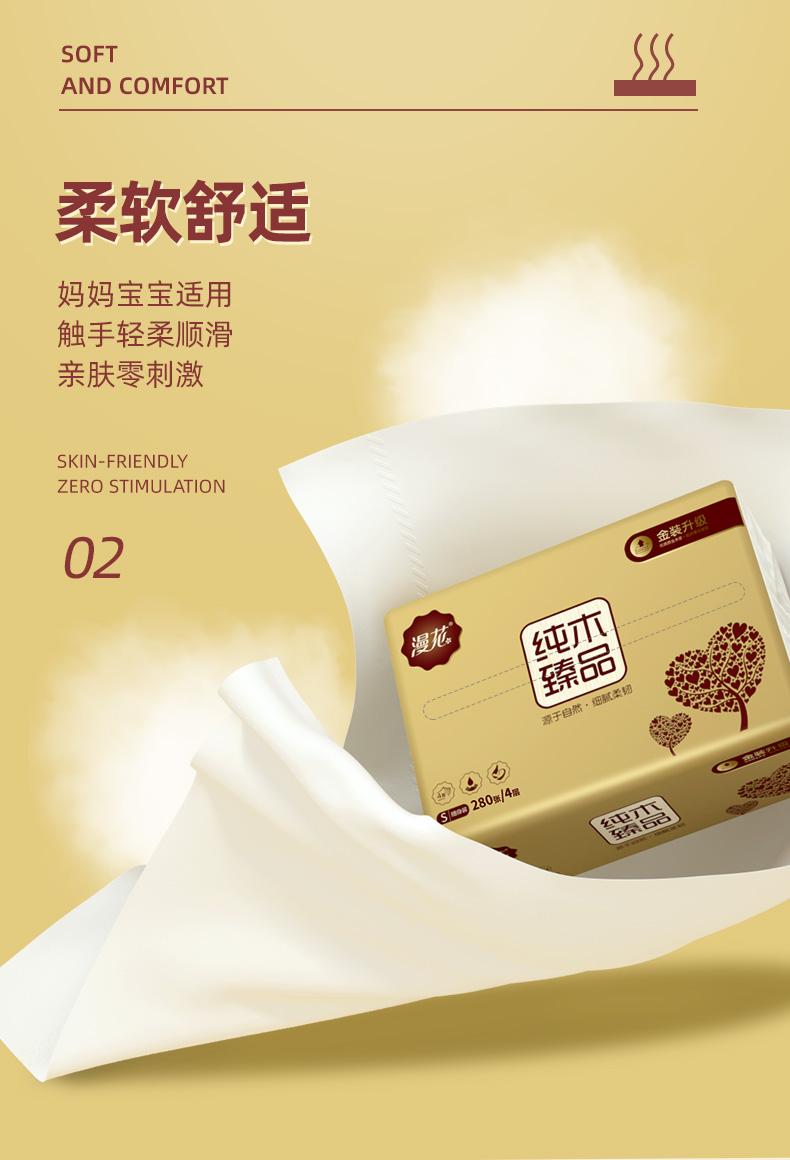 【漫花】金装原生木浆抽纸整箱40包7