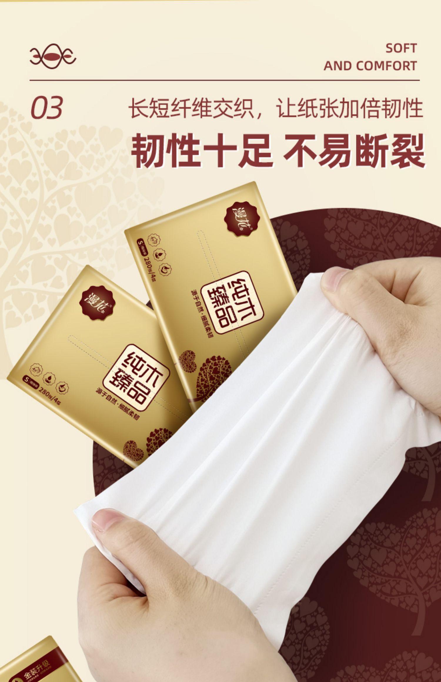 【漫花】金装原生木浆抽纸整箱40包8