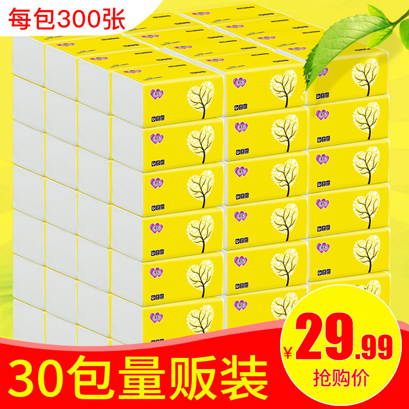漫花30包抽纸批发整箱家庭装婴儿纸巾家用卫生面巾纸抽餐巾纸500