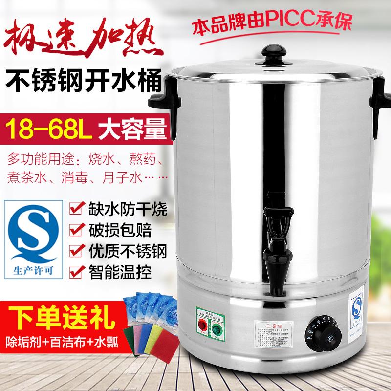 热水开商用不锈钢蒸煮桶烧水电热大容量自动v热水保温水桶凉茶月子