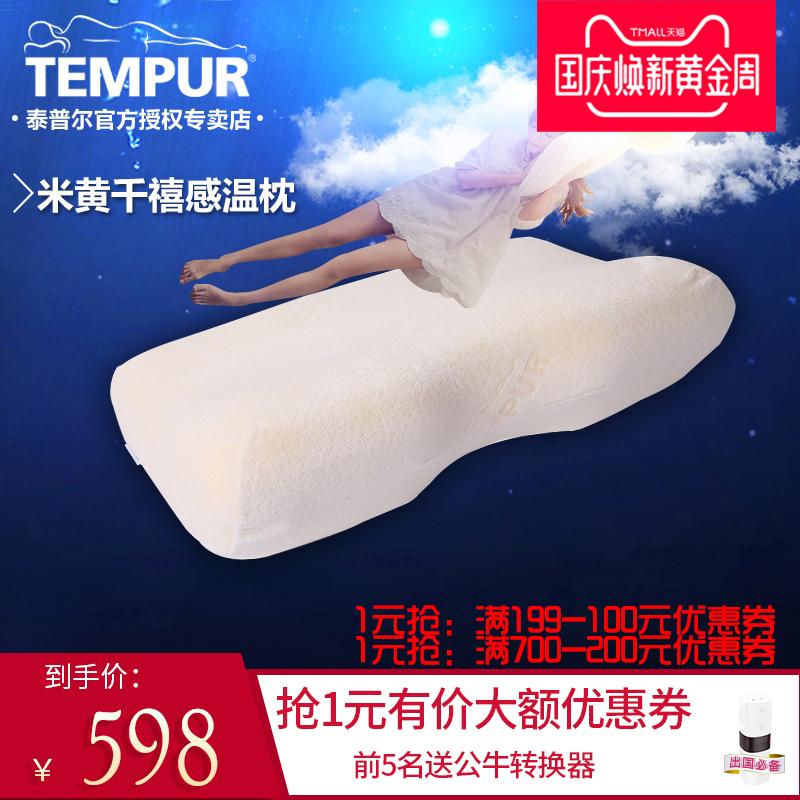 TEMPUR泰普爾枕頭丹麥進口千禧米黃色感溫枕記憶枕護頸椎側仰睡枕