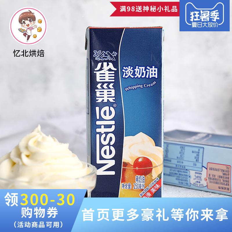 烘焙原料 雀巢淡奶油 动物性稀奶油冰淇淋蛋挞液鲜奶油 原装250ml