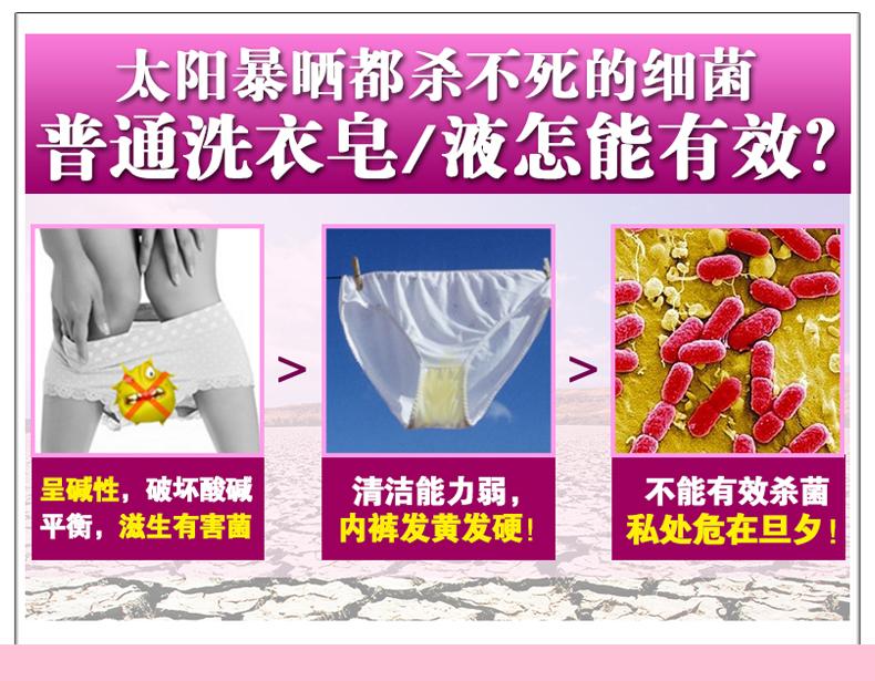 【三瓶装】内衣内裤专用杀菌清洁洗衣液 5