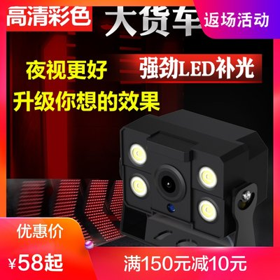 Reversing camera 24V truck monitoring HD night vision pacibahiri reversing image Rear view probe lens 12V