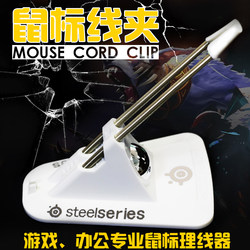 Wired mouse cable clamp fixed line device gaming office game desktop mouse cable manager fixed line clamp card set line universal