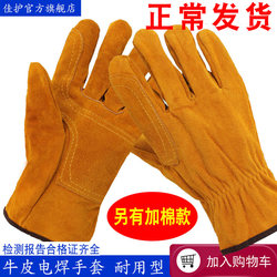 Jiahu short full cowhide welding gloves two-layer cowhide welding welder durable heat insulation labor protection gloves